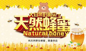 纯天然蜂蜜宣传海报设计PSD源文件