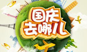 国庆节旅游宣传海报设计PSD源文件