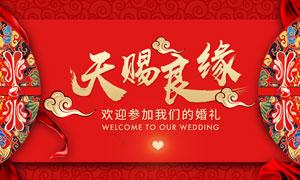 天赐良缘婚礼活动海报设计PSD素材