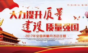 建设质量强国宣传海报设计PSD素材
