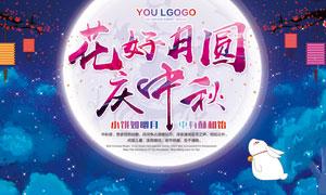 花好月圆庆中秋海报设计PSD素材