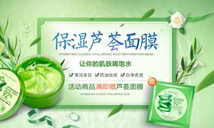 芦荟保湿面膜宣传海报设计PSD素材