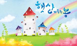 蓝天白云房子彩虹水彩创意分层素材