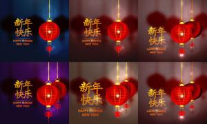 大红灯笼新年快乐主题创意矢量素材