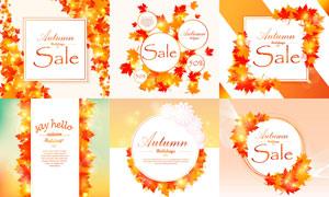 秋天树叶元素海报设计创意矢量素材