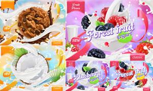 草莓蓝莓椰壳与奶制品广告矢量素材