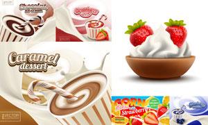 多种水果冰淇淋等创意设计矢量素材