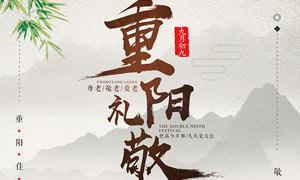重阳敬老节创意海报设计PSD素材