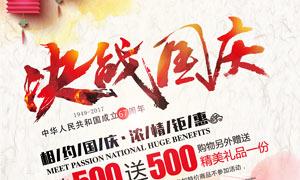 决战国庆节活动海报设计PSD源文件