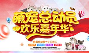 宠物嘉年华宣传海报设计PSD源文件