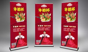 牛排杯美食活动宣传展架PSD素材