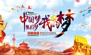 振兴中华强国梦宣传海报PSD素材