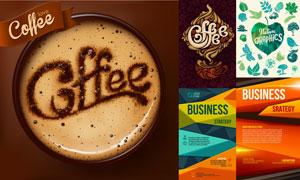 抽象几何背景与逼真的咖啡矢量素材
