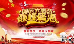 国庆大惠战商场促销海报PSD源文件