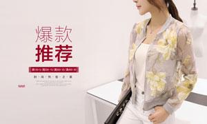 淘宝时尚女装促销海报设计PSD模板