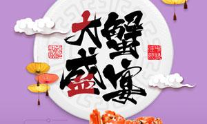 金秋蟹宴活动宣传海报设计PSD源文件