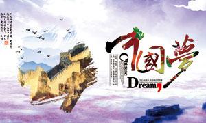 中国梦民族梦想宣传海报PSD源文件