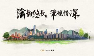 中国风重庆旅游宣传海报PSD源文件