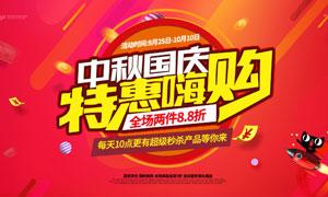 中秋国庆特惠嗨购海报设计PSD素材