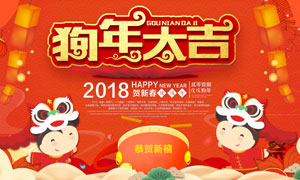2018狗年大吉活动海报设计PSD素材