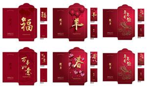 农历新年红包主题版式设计矢量素材