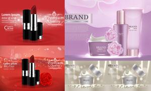 口红与养颜护肤品广告设计矢量素材