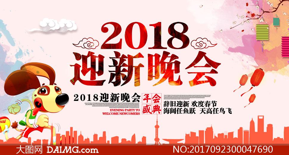 2018迎新晚会宣传海报设计psd素材
