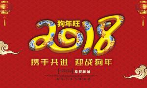 2018狗年活动海报设计PSD源文件