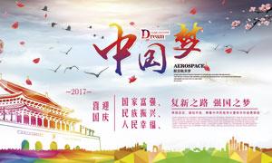 中国梦复兴之旅海报设计PSD源文件