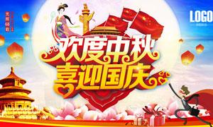 中秋国庆庆祝海报设计PSD源文件