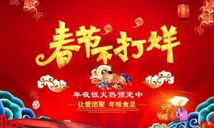 新春年夜饭火热预订海报设计PSD素材