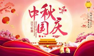 中秋国庆双节钜惠海报设计PSD模板