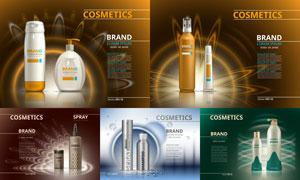 多款护肤产品主题海报设计矢量素材