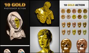 10款创意的黄金质感人像特效PS动作
