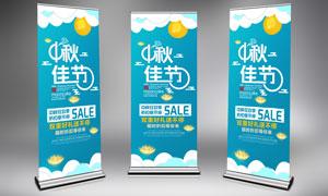 中秋节活动易拉宝设计模板PSD素材