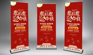 中秋国庆活动展板设计PSD源文件