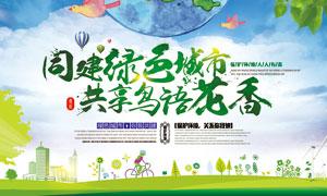 节能环保公益宣传海报设计PSD源文件