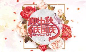 迎中秋庆国庆购物促销海报PSD素材