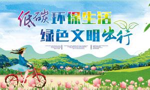 低碳环保生活宣传海报设计PSD素材
