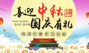 淘宝喜迎中秋国庆海报设计PSD素材