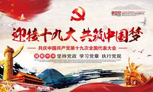 迎接党的十九大宣传海报PSD源文件