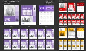 紫色与红色等三色日历设计矢量素材