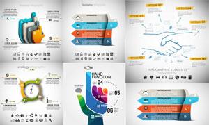 手势元素展现信息图表创意矢量素材