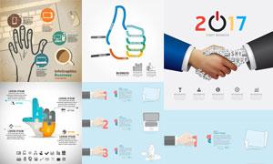 握手等元素信息图创意设计矢量素材