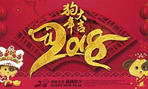 2018狗年大吉喜庆海报设计PSD源文件