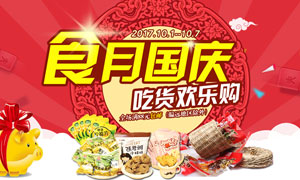 淘宝国庆节美食产品促销海报PSD素材