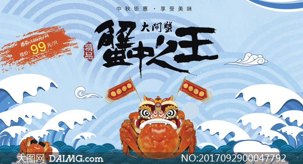 阳澄湖大闸蟹宣传海报设计psd素材