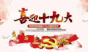 喜迎十九大胜利召开海报模板PSD源文