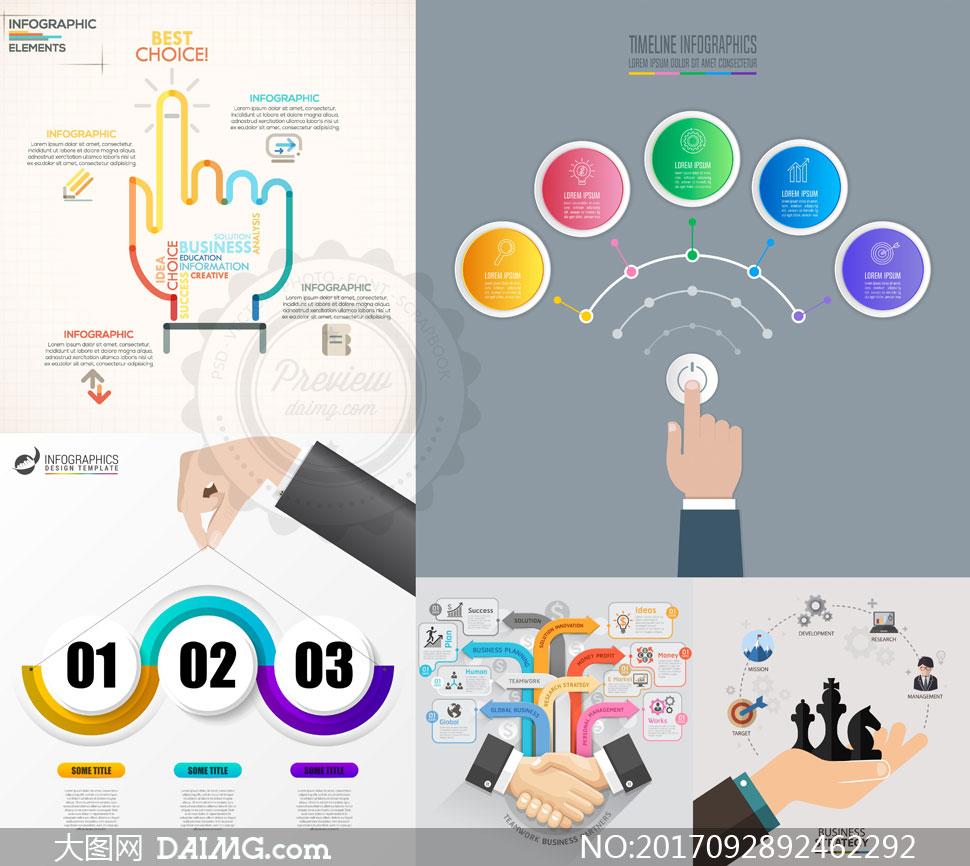 > 素材信息                          手势灯泡等元素信息图创意矢量