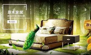 森林主题风格的家具海报PS教程素材